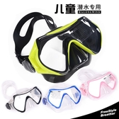 夏浪風 大框兒童和成人親子潛水鏡 硅膠面罩 無味道 游泳鏡防嗆水