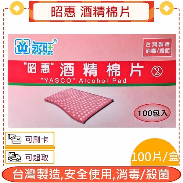 昭惠 酒精棉片 100片/盒+愛康介護+