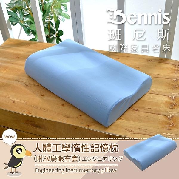【班尼斯國際名床】~ 人體工學惰性記憶枕(附3M鳥眼布套)