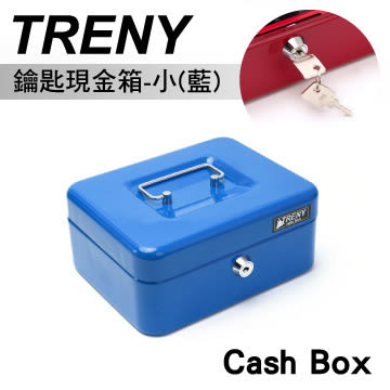 [家事達] TRENY鑰匙 現金箱-20(藍)-小  特價 私房錢 保險櫃 現金箱 隱密性高