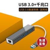 分線器 usb轉網線轉換器適用macbook華為聯想華碩榮耀air分線器轉接千兆網卡  【快速出貨】
