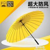 直立雨傘超強超大抗風商務傘長柄雙人情侶傘直柄晴男女士暴風傘加固 NMS陽光好物