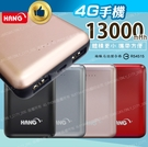 HANG X2 超迷你大容量行動電源 13000mAh 雙USB輸出 1A+2.1A 移動電源【4G手機】