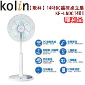 (福利品)【歌林】14吋DC扇KF-LNDC1401 保固免運-隆美家電