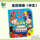 【華碩文化】有聲書-生日快樂(雙鍵)