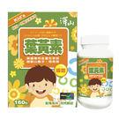 ☆愛兒麗☆澤山 兒童專用葉黃素嚼錠-160粒裝
