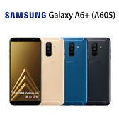 三星 SAMSUNG Galaxy A6+ (A605) 6吋 4G/32G-黑/金/藍~贈自拍手把+9H玻保~24期0利率