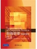 (二手書)財務管理:理論與實務(Berk/Fundamentals of Corporate Finance1/e)