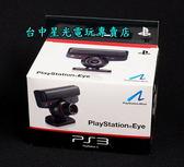 【PS3週邊 可刷卡】 ☆ SONY原廠 PS EYE 攝影機 ☆支援MOVE對應【全新盒裝公司貨】台中星光電玩
