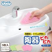 【杰妞】日本進口 SANKO 陶瓷材質專用菜瓜布10x15cm