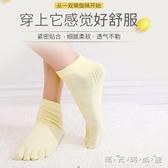 瑜伽襪瑜伽襪子防滑專業女運動五指襪冬季成人初學者健身吸汗瑜伽地板襪 晴天時尚館