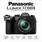 【贈原電+32G~12/31】Panasonic FZ1000 II M2 數位相機 ★64G+24期★ 16X變焦 WiFi 4K 公司貨 薪創數位