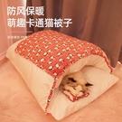 貓窩 貓窩貓睡袋封閉式可拆洗貓被窩冬季保暖寵物窩狗狗窩四季通用【快速出貨八折下殺】