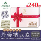 快速出貨-【美陸生技】丹蔘納豆膠囊禮盒(共240粒/2盒)