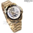 Kenneth Cole 個性時刻 雙面鏤空 腕錶 自動上鍊機械錶 男錶 不銹鋼 金色 KCWGL2104303