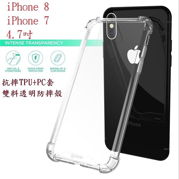 【Roar】Apple iPhone 8/iPhone 7 4.7吋 抗摔TPU+PC套/雙料透明防摔殼/手機保護殼