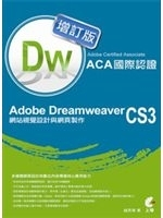 二手書博民逛書店 《Adobe Certified Associate(ACA)國際認證-A》 R2Y ISBN:9789866587856│趙英傑