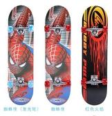 兒童成人四輪滑板初學者青少年刷街雙翹專業公路女生雙翹板滑板車LVV6131【雅居屋】TW