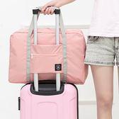旅行袋 韓版行李拉桿摺疊旅行包 可摺疊收納 【CTP086】收納女王