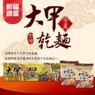 大甲乾麵 祈福禮盒(原味+麻醬)2袋/盒...