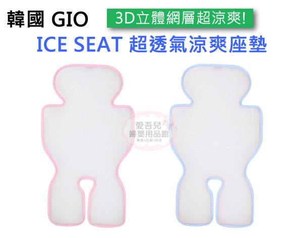 【愛吾兒】【韓國GIO ICE SEAT】超透氣涼爽座墊A型褲型 (推車/汽座專用) 藍/粉 韓國製