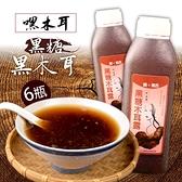 嘿木耳.黑糖黑木耳露(440ml/瓶,共6瓶)﹍愛食網