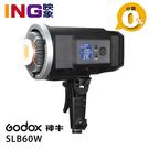 【24期0利率】GODOX 神牛 SLB-60W 白光 外拍LED棚燈 含鋰電池 開年公司貨 攝影燈 持續燈 SLB60W
