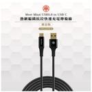 【94號鋪】Meet Mind USB3.0 to USB C漁網編織抗拉-1.2M 2.2M 鋼鐵黑