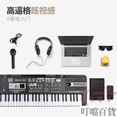 電子琴 兒童電子琴女孩鋼琴初學61鍵麥克風寶寶益智早教音樂玩具【快速出貨】