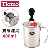 Tiamo雙層濾網304不鏽鋼奶泡杯400cc /SGS檢測合格 拉花杯 咖啡器具 送禮【HA1529】