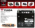 ✚久大電池❚ YUASA 湯淺 重型機車電瓶 YTX14L-BS