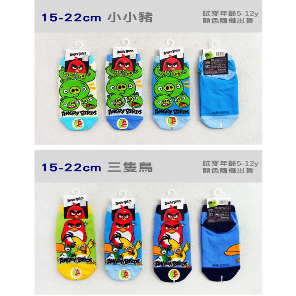 Angry Birds 憤怒鳥 直板襪  童襪  短襪 襪子 可挑款 顏色隨機出貨 MIT 15-22cm
