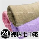台灣中大24兩純棉毛巾被-單件(133cmX190cm)三色任選[54029]