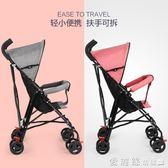 嬰兒手推車超輕便攜式嬰兒推車折疊簡易寶寶傘車 夏季兒童1-3歲小孩 愛麗絲LX
