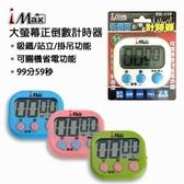 i-MAX 大螢幕正倒數計時器 BK-118