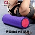 健身滾瑜伽柱按摩放鬆肌肉普拉提實心...
