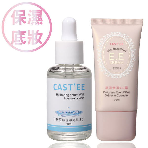 CASTEE玻尿酸保濕精華液+晶透無瑕EE霜SPF35 保濕 潤色隔離