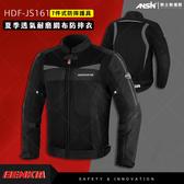 [安信騎士]  BENKIA HDF-JS161 黑 夏季 防摔衣 七件式護具 透氣 網眼 騎士服 車衣 JS161