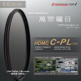 EGE 一番購】Sunpower TOP1 CPL HDMC 鈦元素鍍膜偏光鏡 防水潑 抗污 C-PL(w),台灣製造【86mm】
