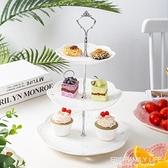 陶瓷水果盤歐式三層點心盤蛋糕盤多層糕點盤客廳創意糖果托盤架子 艾瑞斯