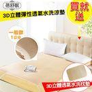 3D立體彈性透氣水洗涼墊-(蓓舒眠) - 6尺x6.2尺送枕墊2個
