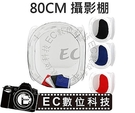 【EC數位】 柔光攝影棚 80X80 8...