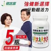 【健唯富】二型膠原蛋白+軟骨素(30粒x5瓶)~可搭配含有紅藻鈣、海洋鎂、葡萄糖胺、鯊魚軟骨使用