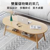 雙層長圓形茶几120cm 大茶几 桌子 客廳茶几 餐桌 邊桌 【Y10188】 快樂生活網