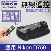 【D750 電池手把 附遙控器】公司貨 一年保固 Meike 美科 MK-D750 PRO 同 Nikon MB-D16