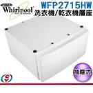 【信源】)Whirlpool 惠而浦滾筒洗衣機/乾衣機 抽屜式層座 WFP2715HW