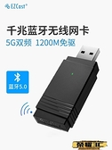 無線網卡 ast5300迷你便攜千兆無線網卡5G雙頻信號USB3.0電腦多功能筆記本  【新品】【99免運】