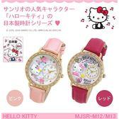 凱蒂貓 精品手錶 高質感 禮品 盒裝 三麗鷗 Kitty 018-650 日本製 該該貝比日本精品 ☆