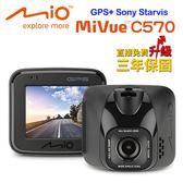 【Mio】MiVue C570 星光頂級夜拍GPS行車記錄器