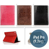 iPad Pro (9.7吋) 鱷魚紋 平板皮套 側翻 支架 保護套 手機套 平板殼 保護殼